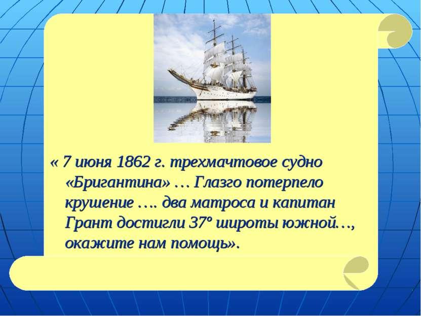« 7 июня 1862 г. трехмачтовое судно «Бригантина» … Глазго потерпело крушение ...