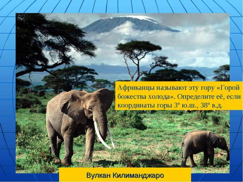 Вулкан Килиманджаро Африканцы называют эту гору «Горой божества холода». Опре...