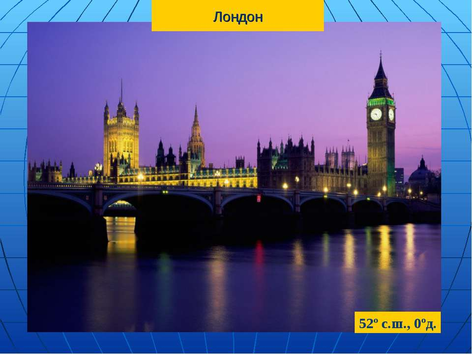 Лондон 52º с.ш., 0ºд.