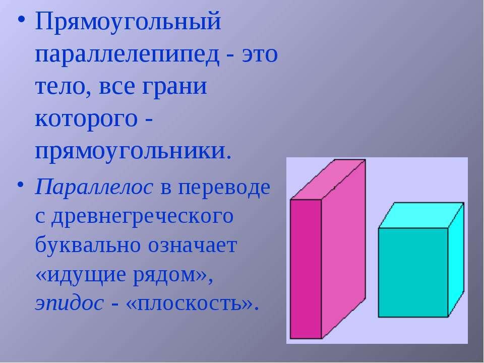 Прямоугольный параллелепипед - это тело, все грани которого - прямоугольники....