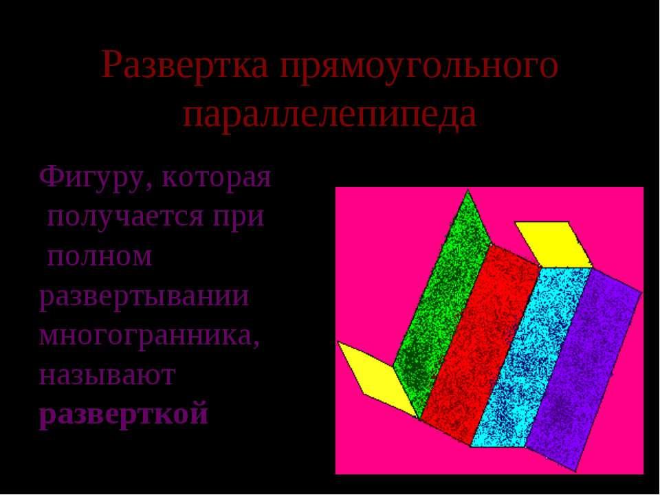 Развертка прямоугольного параллелепипеда Фигуру, которая получается при полно...