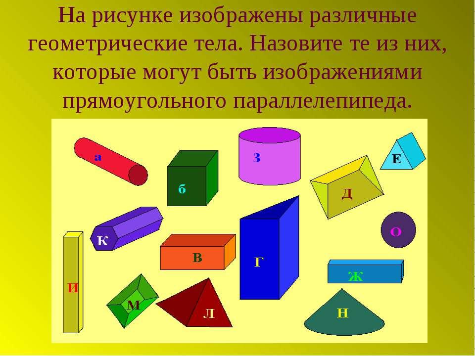 На рисунке изображены различные геометрические тела. Назовите те из них, кото...