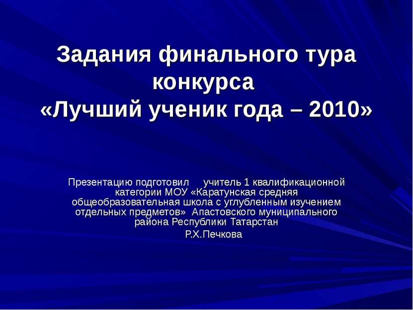 Задания финального тура конкурса «Лучший ученик года – 2010» Презентацию подг...