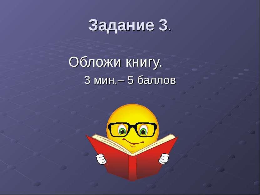 Задание 3. Обложи книгу. 3 мин.– 5 баллов