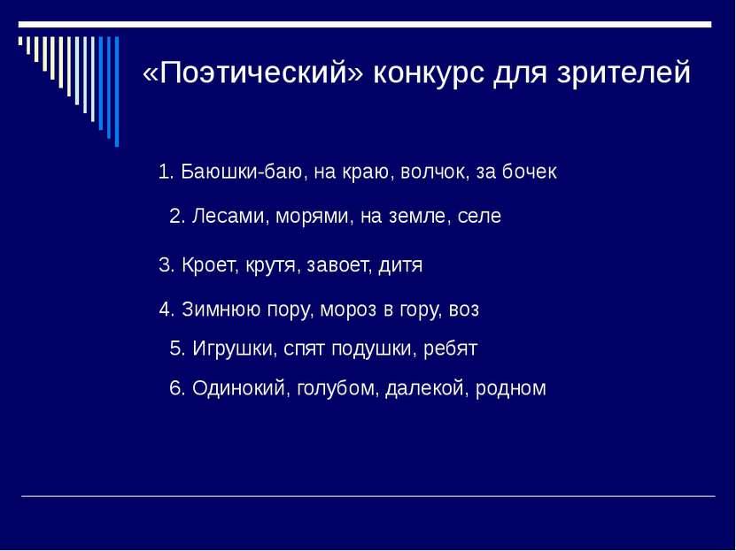 «Поэтический» конкурс для зрителей 1. Баюшки-баю, на краю, волчок, за бочек 2...