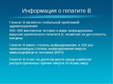 Информация о гепатите B Гепатит B является глобальной проблемой здравоохранен...