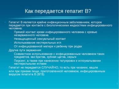 Гепатит B является крайне инфекционным заболеванием, которое передается при к...