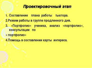 Проектировочный этап 1. Составление плана работы тьютора. 2.Режим работы в гр...