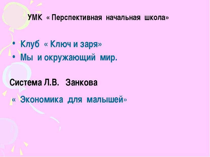 Клуб « Ключ и заря» Мы и окружающий мир. УМК « Перспективная начальная школа»...