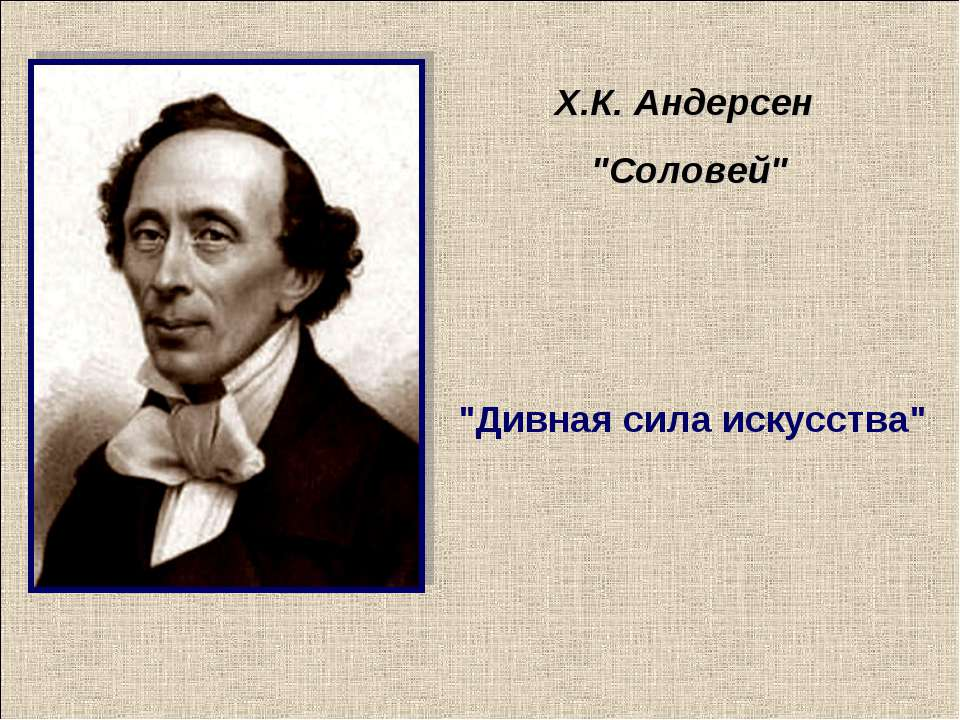 """Х.К. Андерсен """"Соловей"""" """"Дивная сила искусства"""""""