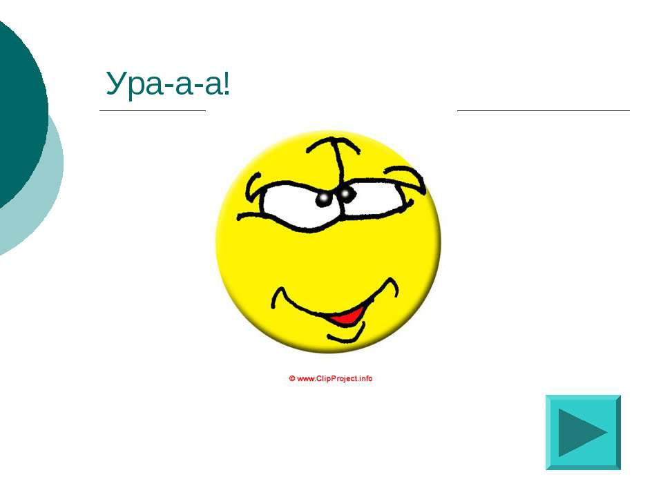 Ура-а-а!