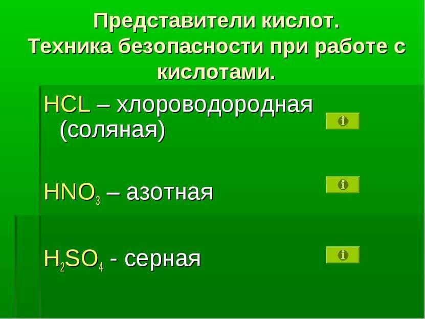 Представители кислот. Техника безопасности при работе с кислотами. HCL – хлор...