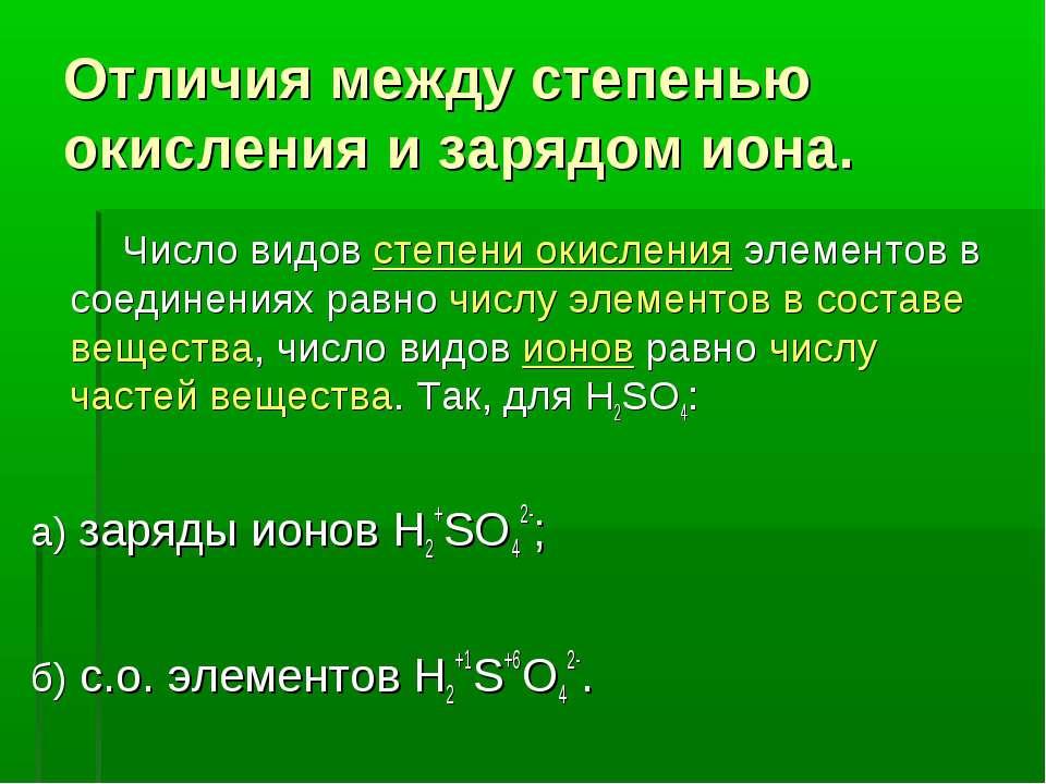 Отличия между степенью окисления и зарядом иона. Число видов степени окислени...