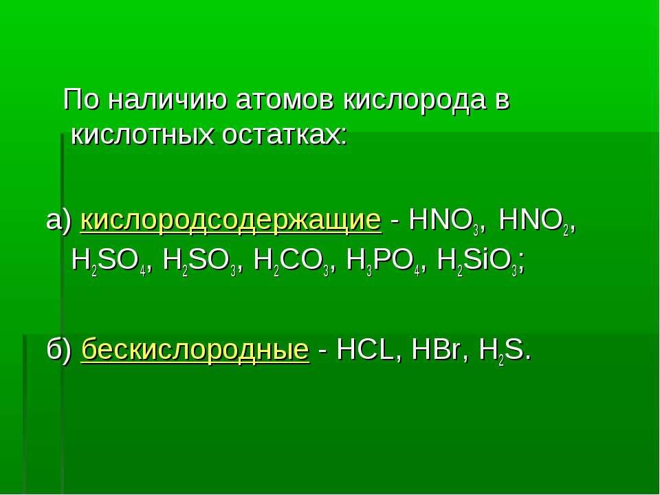 По наличию атомов кислорода в кислотных остатках: а) кислородсодержащие - HNO...