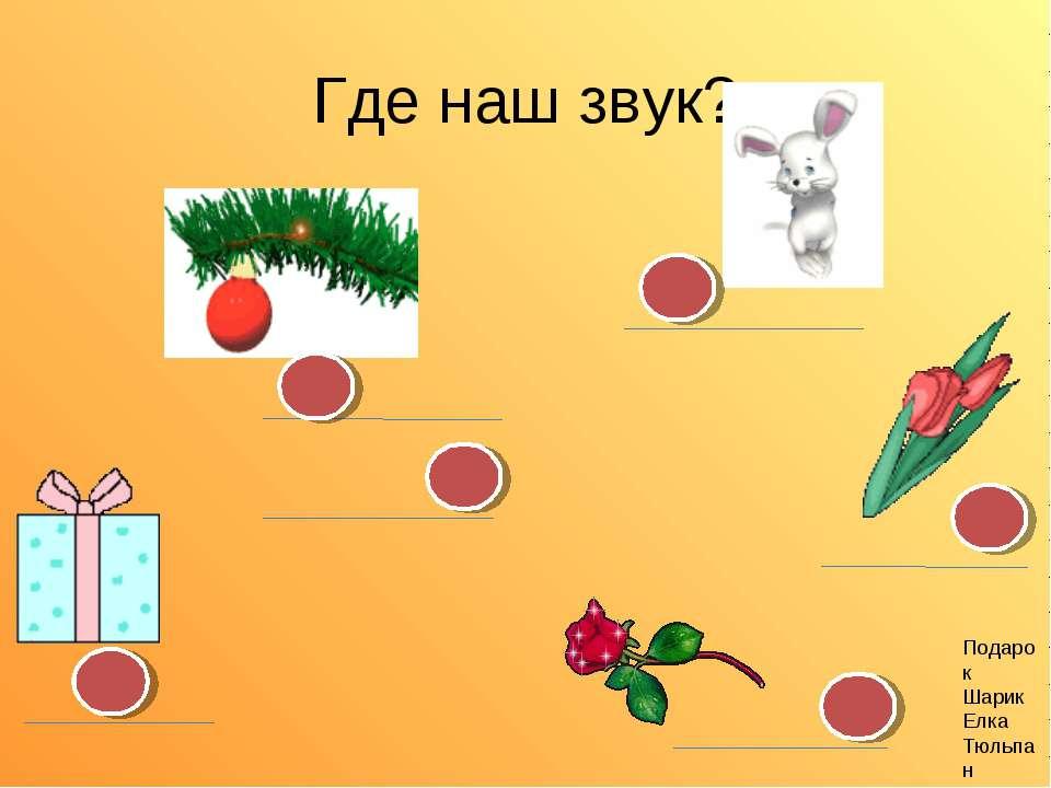 Где наш звук? Подарок Шарик Елка Тюльпан Роза заяц