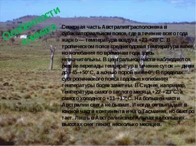 Севеpная часть Австpалии pасположена в субэкватоpиальном поясе, где в течение...