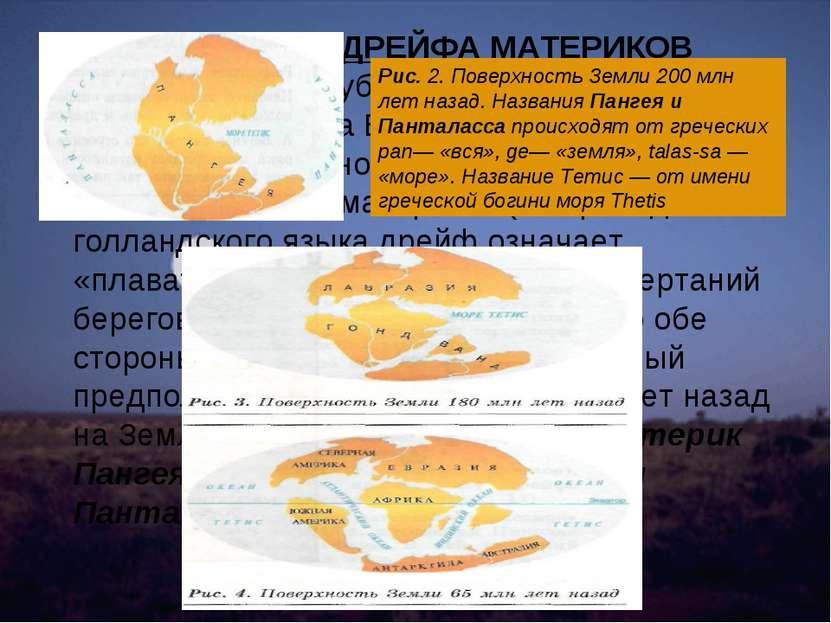 ГИПОТЕЗА ДРЕЙФА МАТЕРИКОВ В 1915 г. была опубликована книга немецкого ученого...