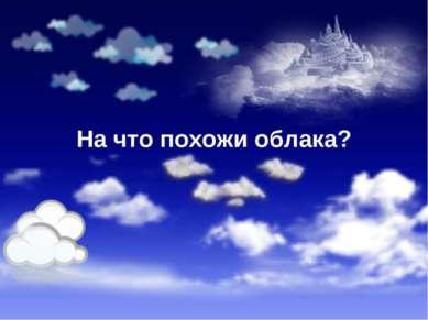 На что похожи облака?
