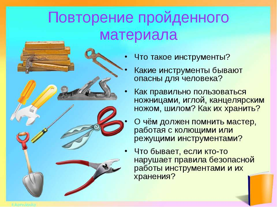 Повторение пройденного материала Что такое инструменты? Какие инструменты быв...