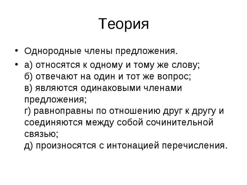 Теория Однородные члены предложения. а) относятся к одному и тому же слову; б...