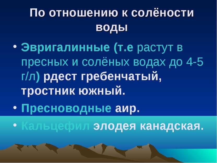 По отношению к солёности воды Эвригалинные (т.е растут в пресных и солёных во...