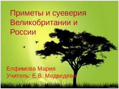 Приметы и суеверия Великобритании и России Елфимова Мария Учитель: Е.В. Медве...