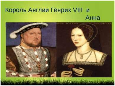 Король Англии Генрих VIII и Анна Болейн