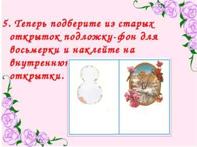 5. Теперь подберите из старых открыток подложку-фон для восьмерки и наклейте ...