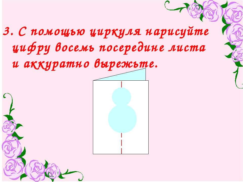 3. С помощью циркуля нарисуйте цифру восемь посередине листа и аккуратно выре...