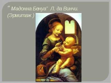 """""""Мадонна Бенуа"""" Л. да Винчи. (Эрмитаж)"""