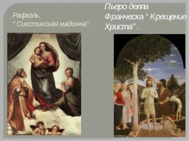 """Рафаэль. """"Сикстинская мадонна"""". Пьеро делла Франческа """"Крещение Христа""""."""