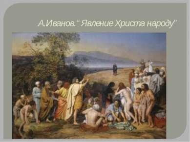 """А.Иванов.""""Явление Христа народу"""""""