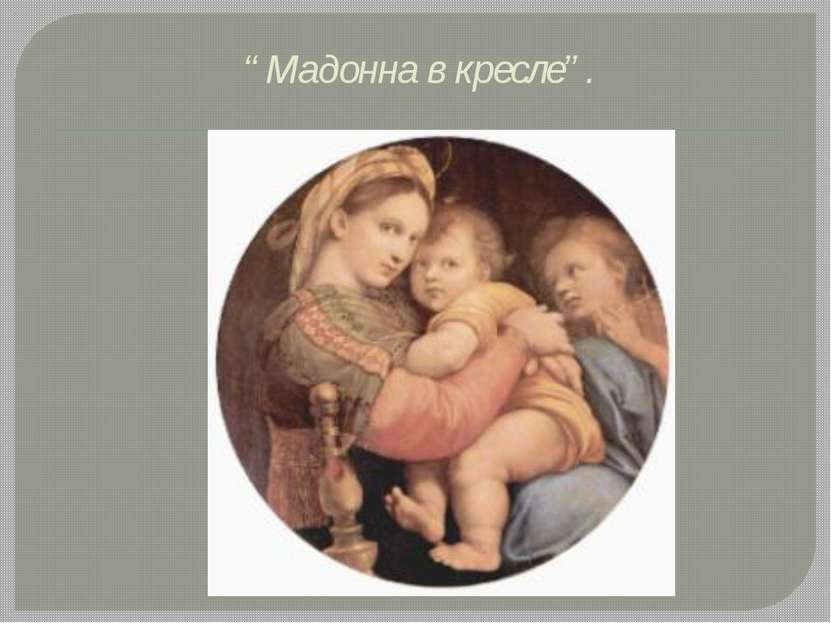 """""""Мадонна в кресле""""."""