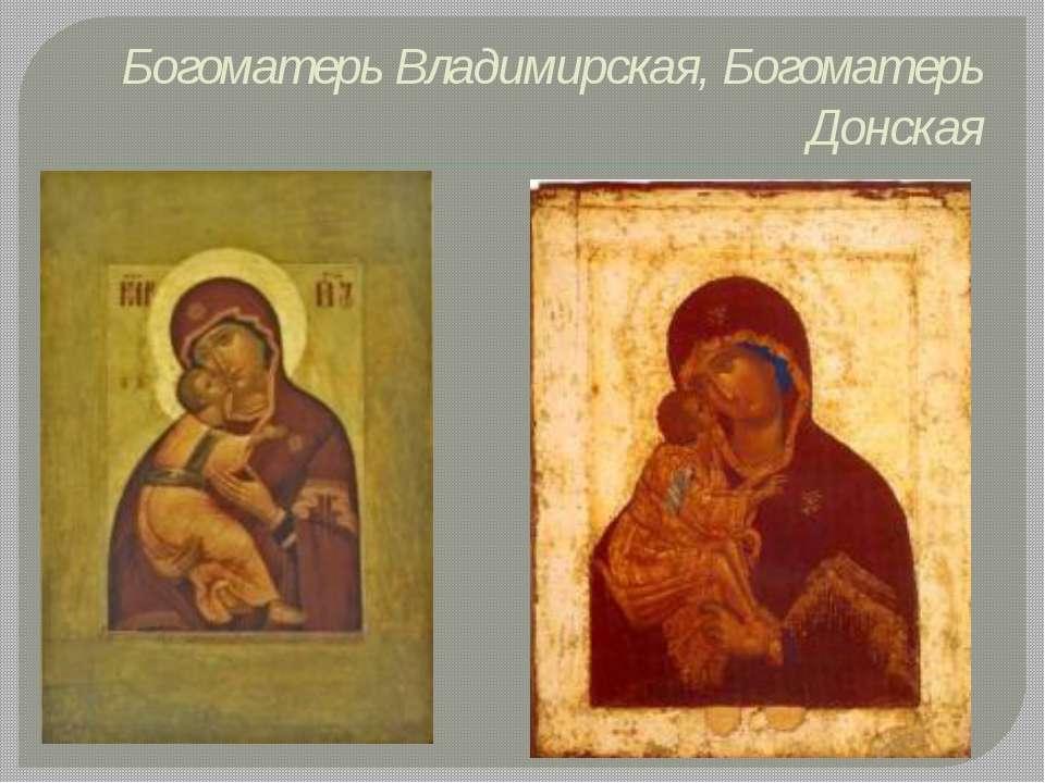 Богоматерь Владимирская, Богоматерь Донская