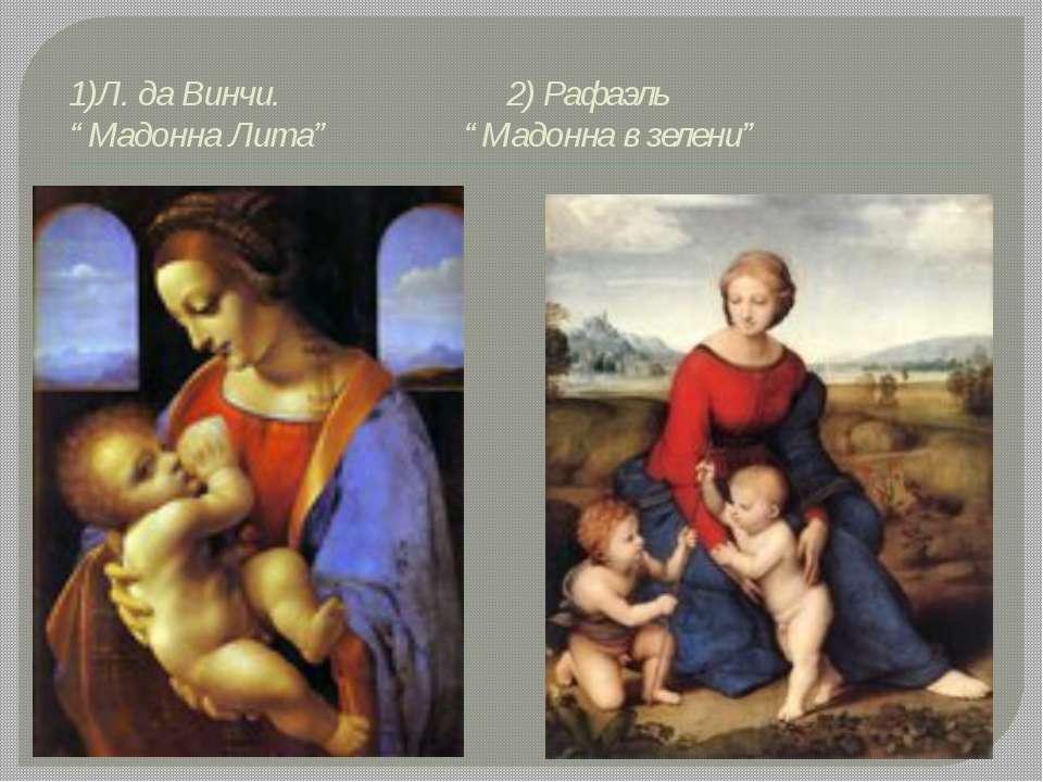 """1)Л. да Винчи. 2) Рафаэль """"Мадонна Лита"""" """"Мадонна в зелени"""""""