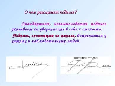 Стандартная, незамысловатая подпись указывает на уверенность в себе и смелост...