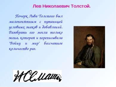 Почерк Льва Толстого был малопонятным с путаницей условных знаков и добавлени...