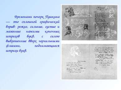 Временами почерк Пушкина — это сплошной графический взрыв: резкие, сильные, г...
