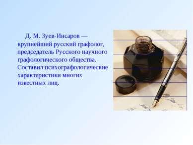 Д. М. Зуев-Инсаров — крупнейший русский графолог, председатель Русского научн...