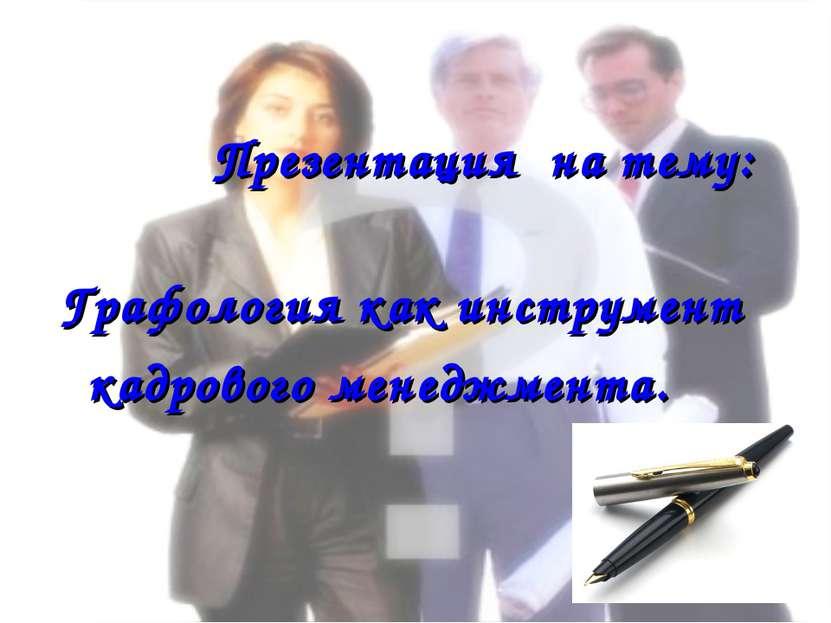 Презентация на тему: Графология как инструмент кадрового менеджмента.