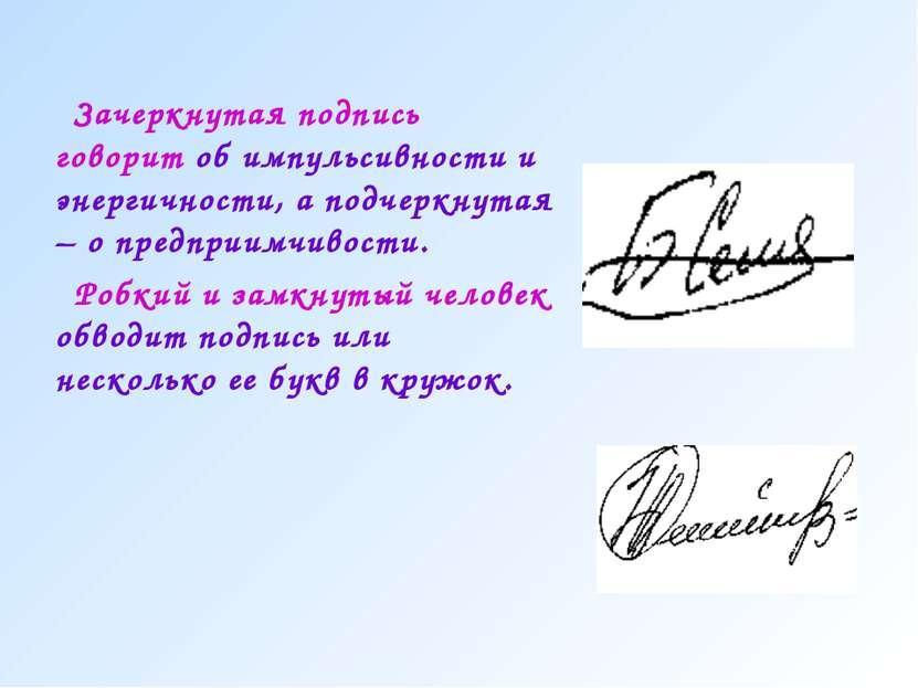 Зачеркнутая подпись говорит об импульсивности и энергичности, а подчеркнутая ...