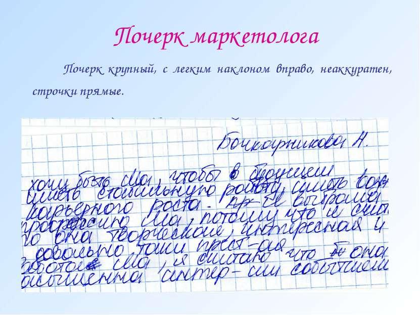 Почерк маркетолога Почерк крупный, с легким наклоном вправо, неаккуратен, стр...