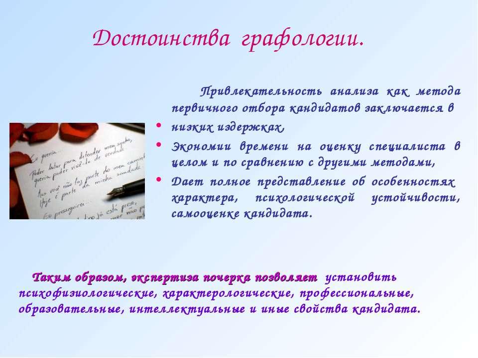 Достоинства графологии. Привлекательность анализа как метода первичного отбор...