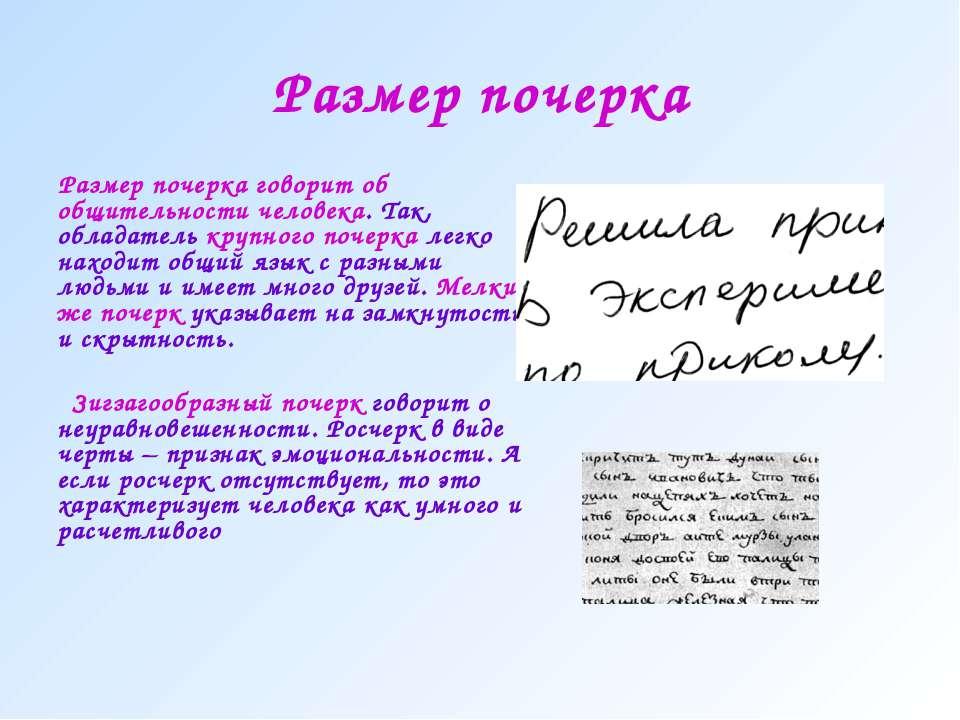 Размер почерка Размер почерка говорит об общительности человека. Так, обладат...