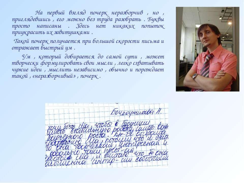 На первый взгляд почерк неразборчив , но , приглядевшись , его можно без труд...