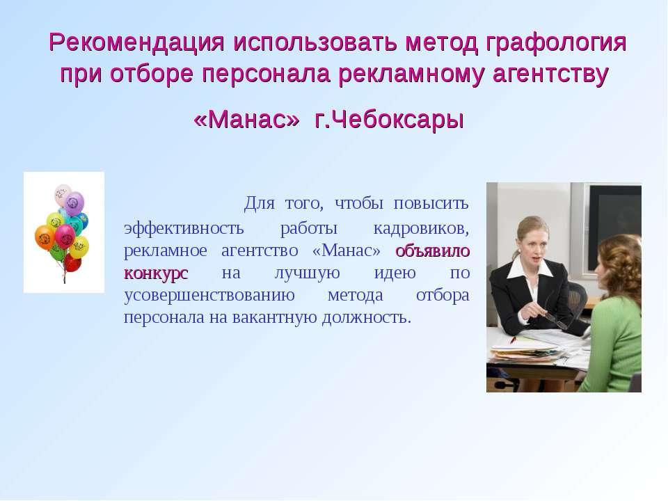 Рекомендация использовать метод графология при отборе персонала рекламному аг...
