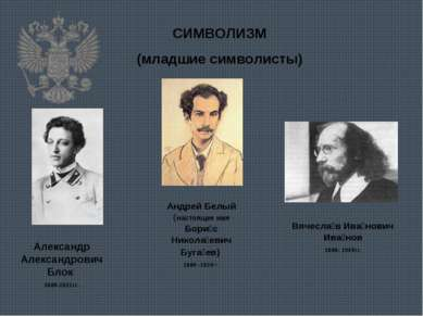 СИМВОЛИЗМ (младшие символисты) Александр Александрович Блок 1880-1921гг. Андр...