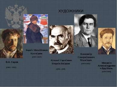 ХУДОЖНИКИ В.А. Серов (1865—1911) Бори с Миха йлович Кусто диев (1878 -1927) ...