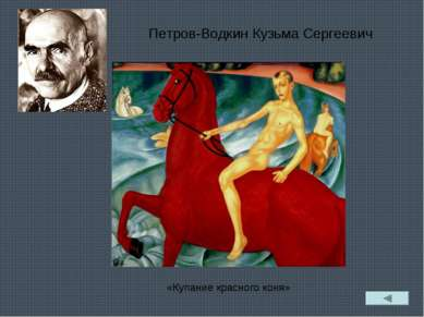 Петров-Водкин Кузьма Сергеевич «Купание красного коня»