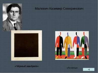 Малевич Казимир Северинович «Чёрный квадрат» «Атлеты»